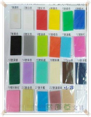 """@幸運草文具@ PP瓦楞板 3"""" / 塑膠珍珠板 / 廣告用看板 [單片販售] (台灣製造,A4大小)"""