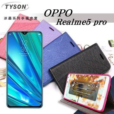【愛瘋潮】OPPO Realme5 pro 冰晶系列 隱藏式磁扣側掀皮套 保護套 手機殼