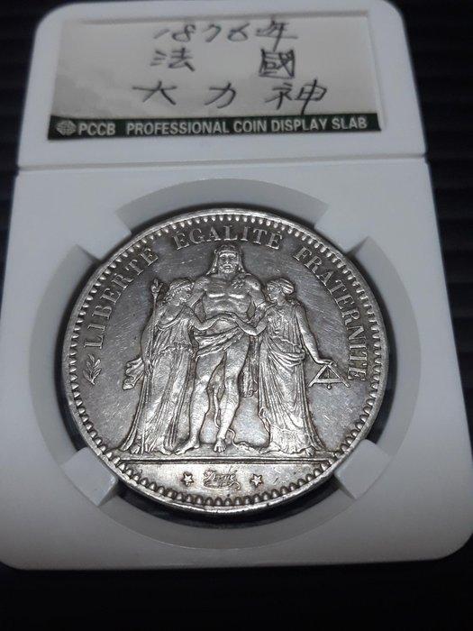 法國1876年大力神5法朗銀幣,品相如圖,保真