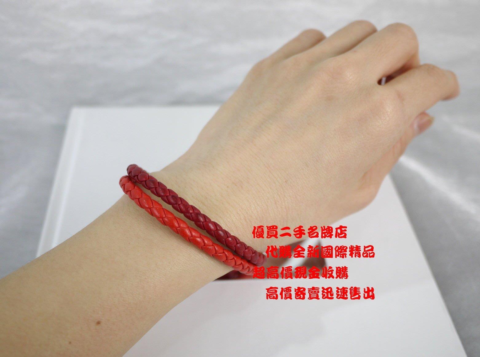 優買二手精品名牌店 BOTTEGA VENETA BV 橘 紅 牛 皮 全編織  手環 手鍊 手鐲 雙圈 21 特價品