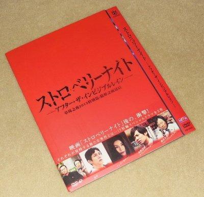 買二送一!草莓之夜 隱形之雨過后 (2013)  竹內結子/西島秀俊/小出恵介DVD