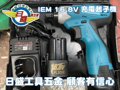 (日盛工具五金)易麥 強力型 16.8V 衝擊起子機 充電起子機