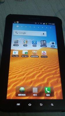 【強強二手商品】Samsung Galaxy Tab2 7寸螢幕 3G P3100 平板手機 內建 8G