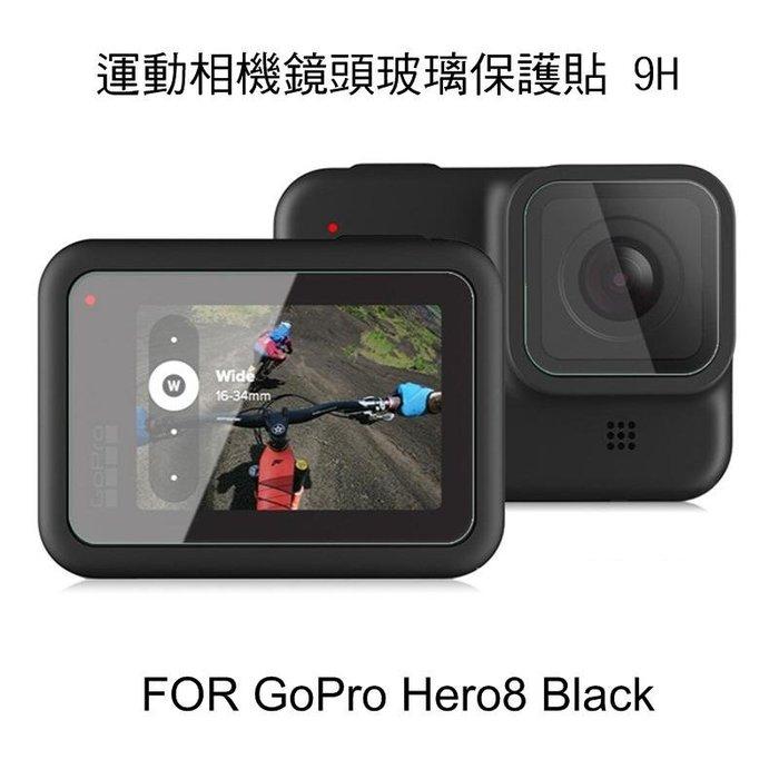 --庫米--GoPro Hero8 Black 運動相機鏡頭鋼化玻璃貼 螢幕玻璃保護貼 高硬度 高透光 9H