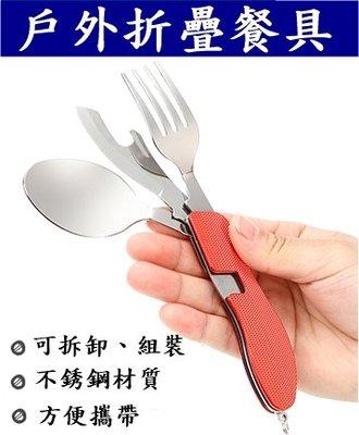 △GOGO露△  現貨? 四合一折疊刀叉 不鏽鋼 摺疊餐具 刀叉 勺子 不銹鋼 旅行 露營 方便攜帶