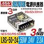 CY中億~ LRS- 50- 24 明緯MW 薄型 電源供應器、...