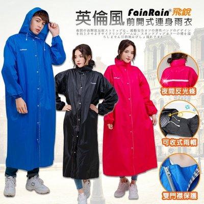 現貨!FairRain下擺加長 可收雨帽 前開式連身雨衣 一件式雨衣 連身雨衣 反光雨衣 防雨防水 雨具【HOR9A1】