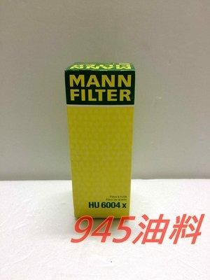 945油料嚴選-MANN機油芯 HU6004X BMW F10 F11 518d 520d 525d 530d 535d