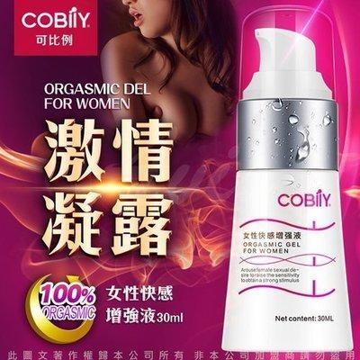 水精靈用品 COBILY 女性快感增強 激情凝露 30ml