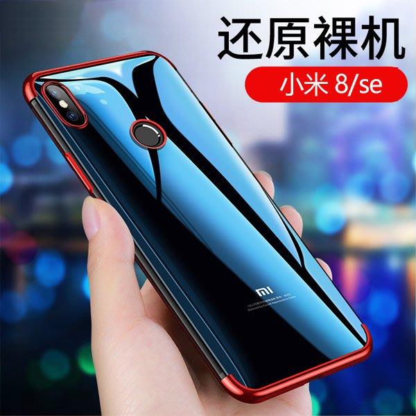 小米 8 Pro 手機殼 防摔 XIAOMI 小米8 SE 保護套 矽膠 透明 流光電鍍 軟殼 超薄 保護殼 晶耀系列
