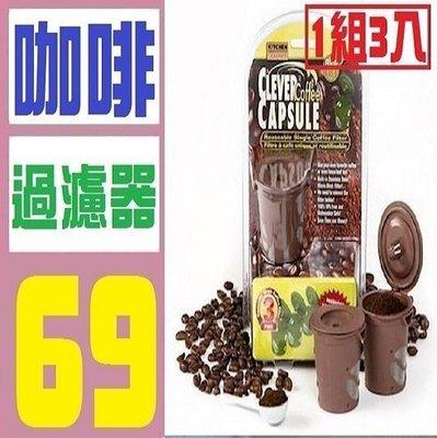 【三峽好吉市】咖啡濾網 咖啡過濾 一組3個 咖啡機 咖啡壺 3合1 咖啡渣 過律 不鏽鋼 咖啡杯 奶泡機
