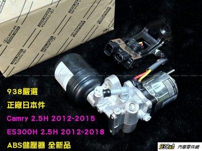 938嚴選 CAMRY ES300H 正廠 ABS泵浦儲壓器 原廠 日本件 2.5H 油電 ABS泵浦蓄壓器