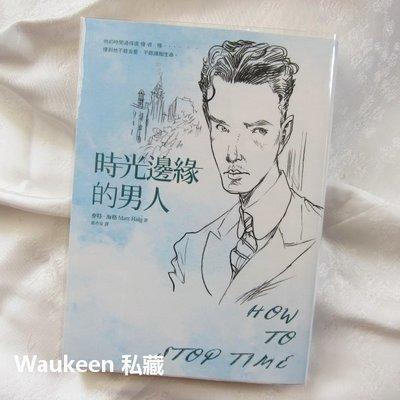 時光邊緣的男人 寂藍燙印版 How To Stop Time 麥特海格 Matt Haig 寂寞出版 歷史小說 奇幻小說