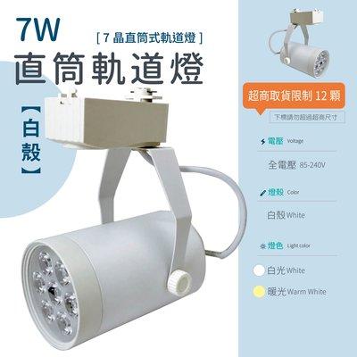 【宗聖照明】LED 軌道燈 [A款] 7W 全電壓 (白/暖) 7晶 【白殼】 投射燈 直筒式 裝潢