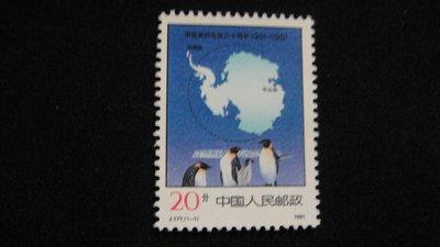 【大三元】大陸郵票-J177南極條約30年郵票-新票1全1套-原膠上品