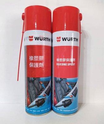 愛淨小舖-(單瓶下標區)福士(WURTH) 橡膠塑膠保護劑 膠條保護劑 橡膠保護劑 500ML