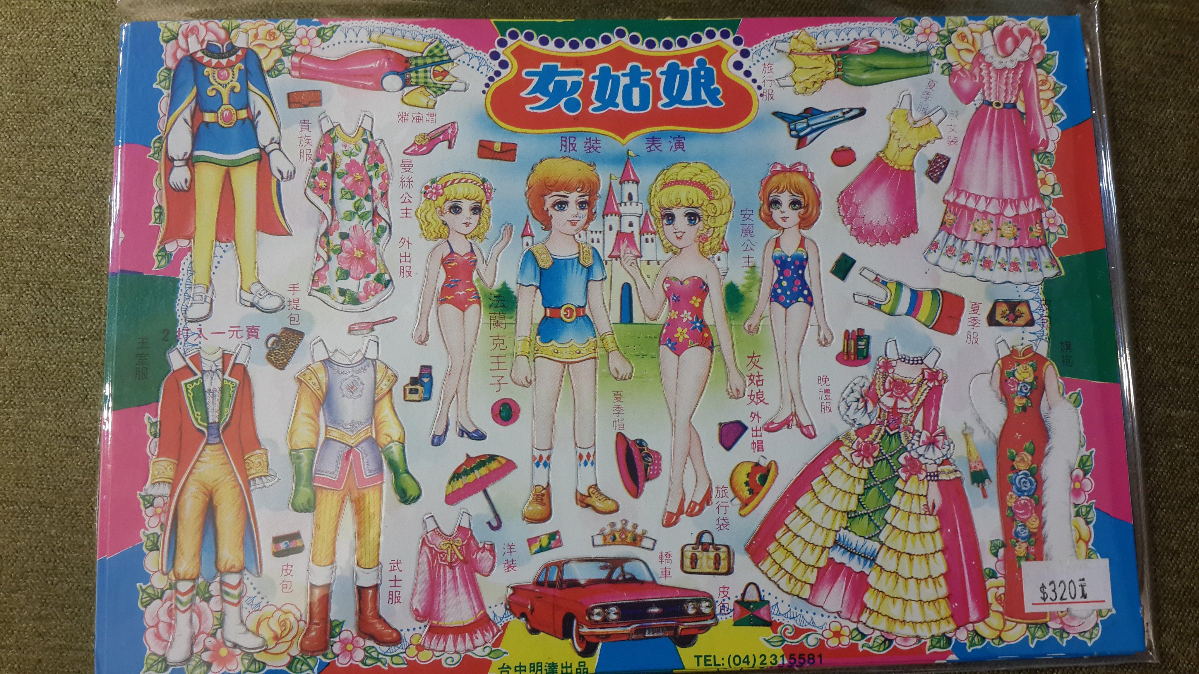 【五六年級童樂會】 早期絕版懷舊童玩紙娃娃 服裝表演 灰姑娘(小)80048