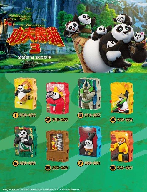 麥當勞 2016 功夫熊貓 一套八款直購450元