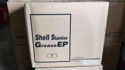 【殼牌Shell】高科技聚尿基潤滑脂、Stamina EP-1、20條裝/箱/伸縮管式【軸承、培林-潤滑用】