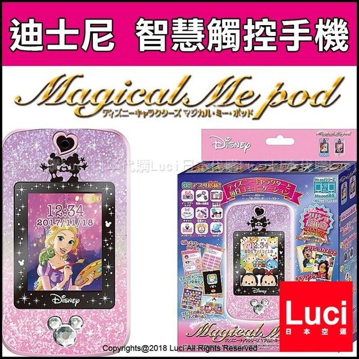 智慧觸控手機 超可愛 迪士尼 DISNEY Magical Me pod SEGA TOYS 亮片粉紅色 LUC日本代購