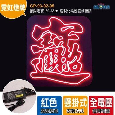 訂製LED霓虹燈牌《GP-93-02-05》招財進寶-60×65cm客製化柔性霓虹招牌、LED燈牌客製化、字幕機、餐廳