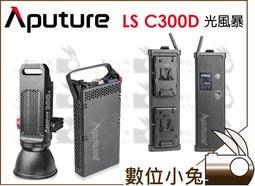 數位小兔【Aputure LS C300D 光風暴 LED燈】棚燈 攝影燈 補光燈 持續燈 錄影 公司貨 棚拍 愛圖仕