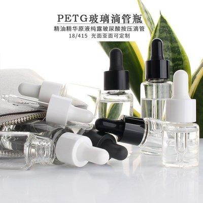 玻璃精油精華玻尿酸滴管瓶PETG光面啞面膠頭滴管瓶分裝空瓶【選項有分大小價格】