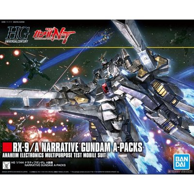 地球聯邦 - BANDAI HG Narrative Gundam A-Packs A裝備