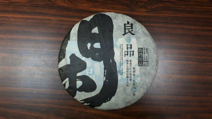 牛助坊~2015年 海灣茶業 老同志 普洱茶 良閑品 生茶餅 良品系列 第四季 收藏首選 特價分享