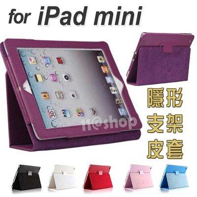 mini5 iPad mini 1 2 3 4 皮套 隱藏式 支架 皮紋 皮革 保護套 防摔 防撞 P103