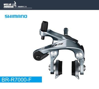 【飛輪單車】SHIMANO 105 BR-R7000-F 公路車前煞車夾器(前輪用剎車夾器)[34879015]