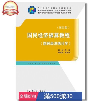 正版 國民經濟核算教程:國民經濟統計學(第五版) 中國統計出版社書籍【奇摩圖書】