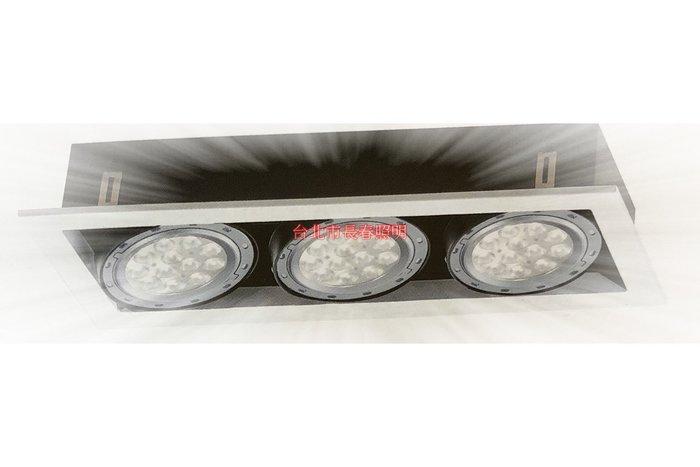 台北市長春路 方形崁燈 AR111 LED 有邊框 方型崁燈 盒燈 3燈 三燈 12晶 14W亮度 白框 黑框