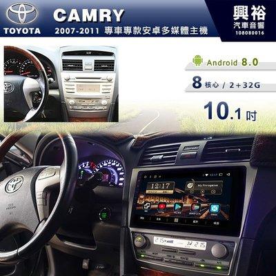 ☆興裕☆【專車專款】2007~11年TOYOTA CAMRY專用10.1吋螢幕安卓主機*藍芽+導航+安卓 8核2+32G