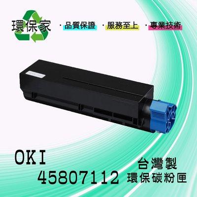 【含稅免運】OKI 45807112 適用 B432DN