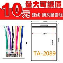 量販800組~TA-2089加大款直式 - 識別證套+鍊條/識別證帶/鍊帶/鏈帶/鏈條/織帶 證件套/名牌/工作證/活動