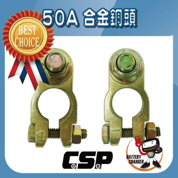 (鋐瑞電池) 50A汽車電池銅頭 汽車電瓶 合金銅頭 75D23L 125D31L 125D31R 100D26R 適用
