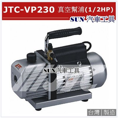 SUN汽車工具 JTC-VP230 真空幫浦 (1/2HP)