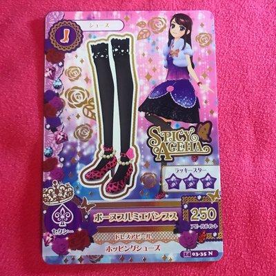 Aikatsu!偶像學園卡片第二季第三彈 布蒙特級葡萄酒系列粉紅豹紋高跟鞋1403-35N