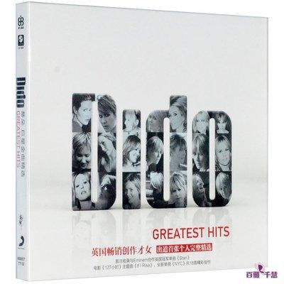 正版 蒂朵 巨星金曲精選 Dido Greatest Hits CD 個人完整精選-百雅音像