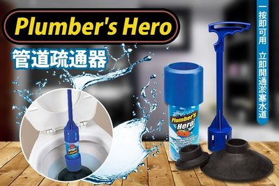 【PLUMBER'S HERO管道疏通器】TV热销最新款下水道排水器 水槽马桶管道疏通器 香橙 無毒環保 超強力 NFO
