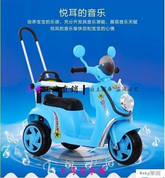 【王哥】兒童電動摩托車兒童三輪車可坐人1-7寶寶玩具車童車早教帶搖擺手推車電動車5DX-118852