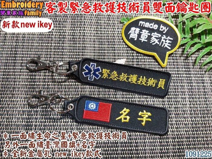 ※客製1個EMT全新金屬孔ikey鑰匙圈※EMT緊急救護技術員雙面電繡鑰匙圈吊牌背包吊飾吊牌EMS生命之星(1個,黑底)