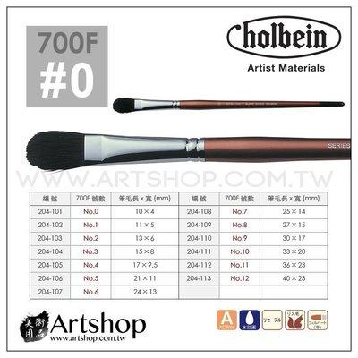 【Artshop美術用品】日本 HOLBEIN 好賓 700F 黑貂水彩筆 (半圓) 0號