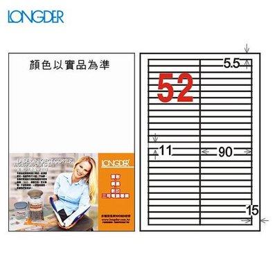 龍德 A4三用電腦標籤(雷射/噴墨/影印) LD-8105-W-C(白色)  18格(20張/包)信封/貼紙