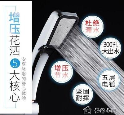 ZIHOPE 強力增壓淋浴花灑噴頭 淋雨套裝家用 蓮蓬頭淋浴花曬頭ZI812