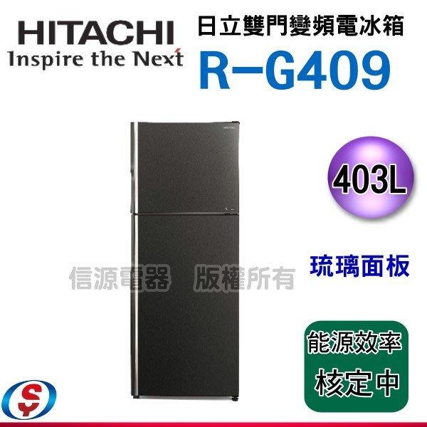 預購(可議價)【新莊信源】(琉璃面板)403公升 HITACHI日立雙門電冰箱RG409/R-G409
