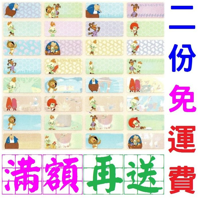 【K12】2209【四眼田雞】一份300張台灣授權卡通防水姓名貼附主題精美包裝袋,幼稚園/上班族業務最愛姓名貼紙333