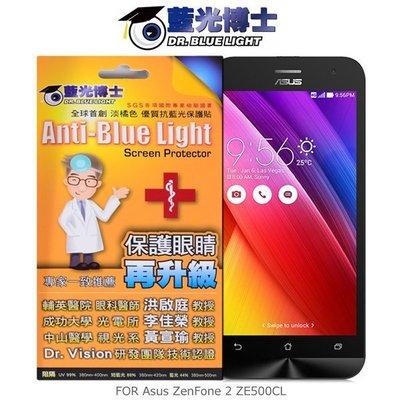 --庫米--藍光博士 Asus ZenFone 2 ZE500CL 抗藍光淡橘色保護貼防指紋 抗藍光SGS認證