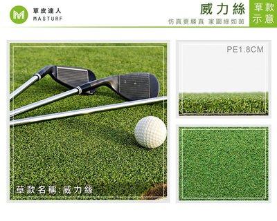 2018年新款【草皮達人】 人工草皮 PE 1.8CM威力絲 每平方公尺880元(價格已含稅,量大可議) 運動草 高爾夫